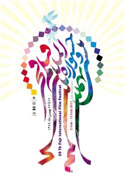 مرور جشنواره فیلم فجر دوره 29