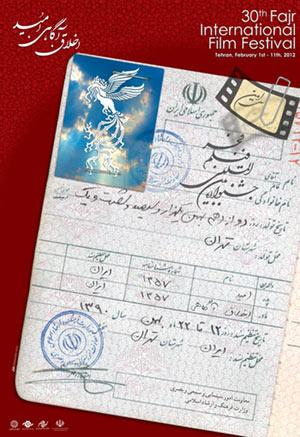 مرور جشنواره فیلم فجر دوره 30