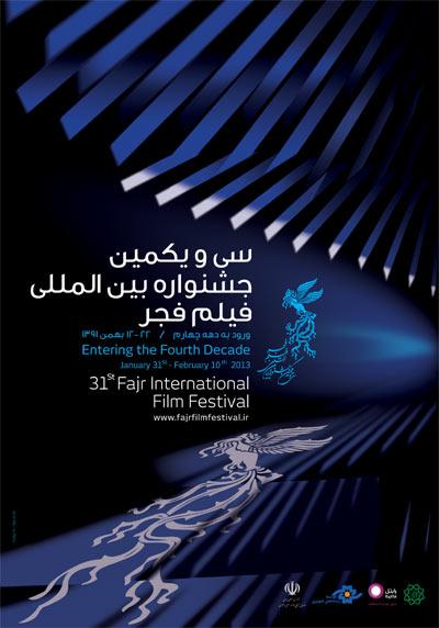 مرور جشنواره فیلم فجر دوره 31