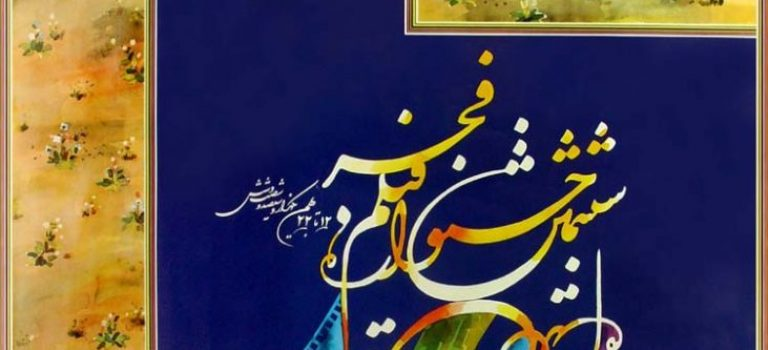 مرور ششمین دوره جشنواره فیلم فجر