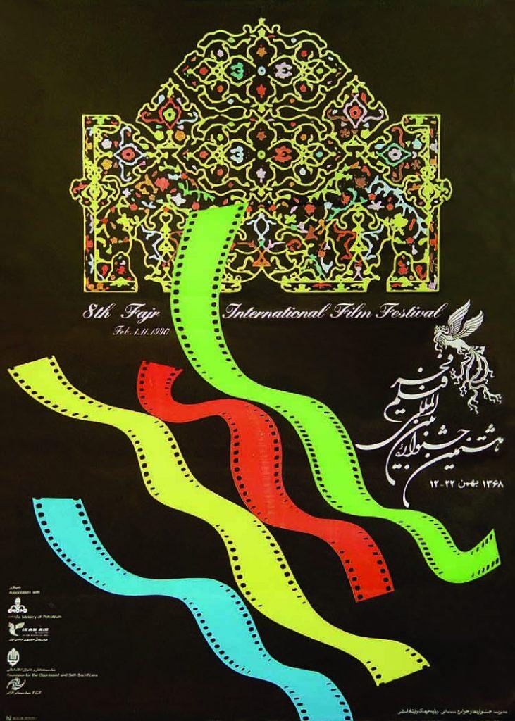 مرور هشتمین دوره جشنواره فیلم فجر