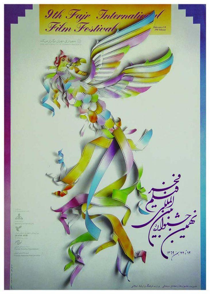 مرور نهمین دوره جشنواره فیلم فجر