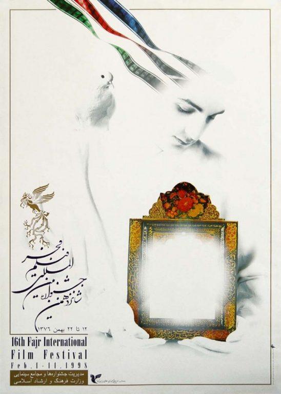 مرور شانزدهمین دوره جشنواره فیلم فجر