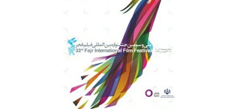 مرور جشنواره فیلم فجر دوره ۳۳