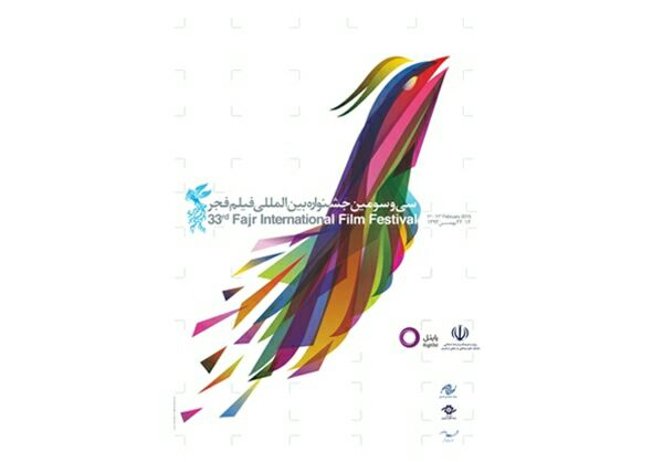 مرور جشنواره فیلم فجر دوره 33