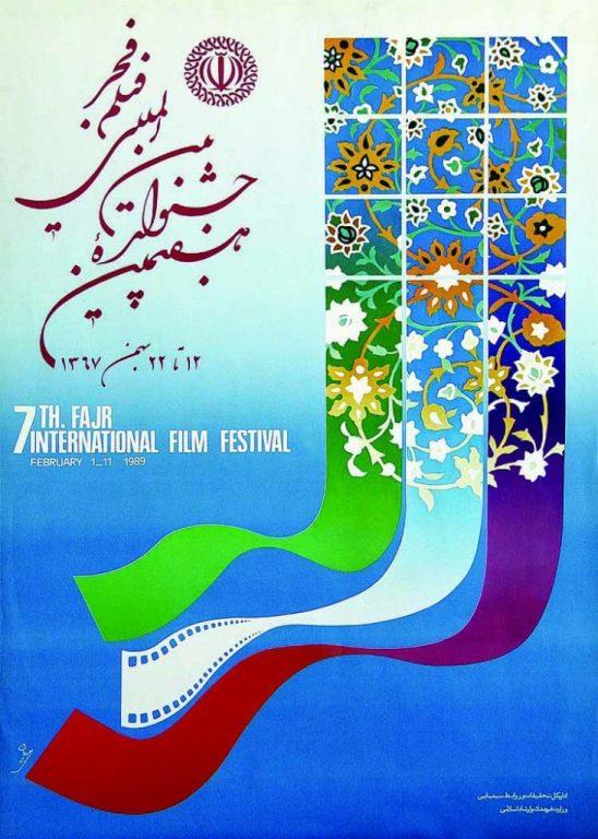 مرور هفتمین دوره جشنواره فیلم فجر
