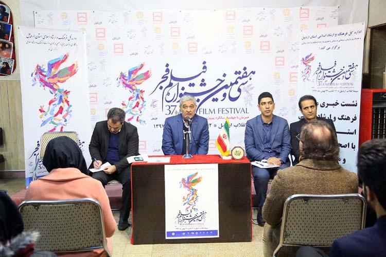 نشست خبری سی و هفتمین جشنواره فیلم فجر استانی اردبیل