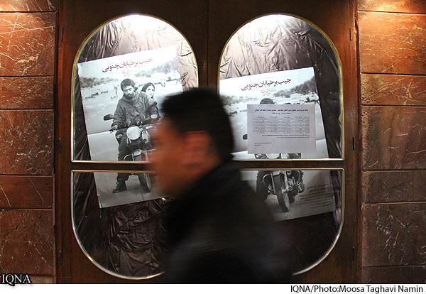 عکسهای اولین دوره جشنواره فیلم فجراردبیل -10
