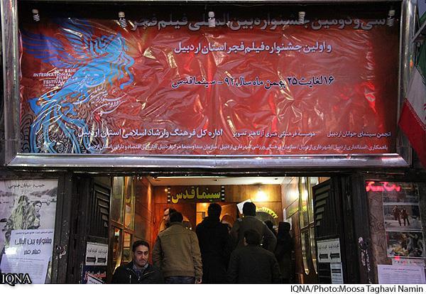 جشنواره فیلم فجر اردبیل - سال 1392