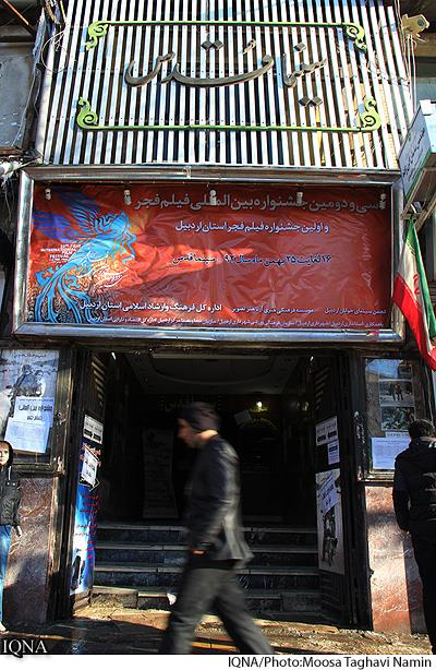 عکسهای اولین دوره جشنواره فیلم فجراردبیل - 9