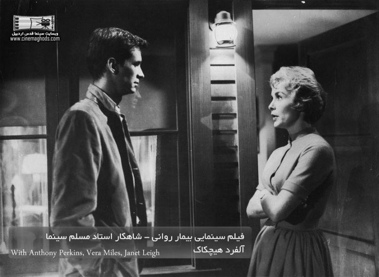 معرفی فیلم سینمایی «بیمار روانی» ۱۹۶۰