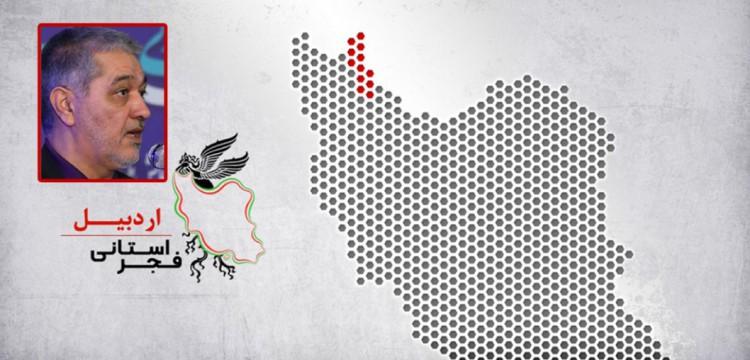 سیمرغ سی و هشتمین جشنواره فیلم فجر بر فراز قله سبلان