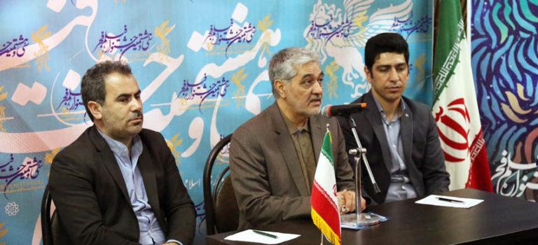 برگزاری جلسه مطبوعاتی جشنواره فجر درسینما قدس