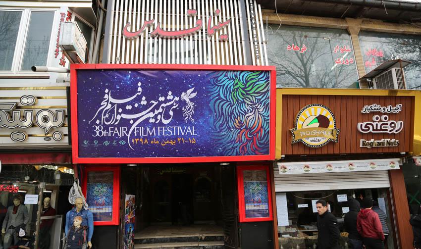 سینما قدس اردبیل - میزبان سی و هشتمین جشنواره فیلم فجر