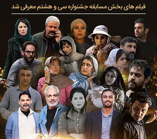 اسامی فیلمهای بخش سودای سیمرغ جشنواره فجر۳۸