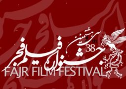 سی و هشتمین دوره برگزاری جشنواره فیلم فجر تهران – سال ۱۳۹۸