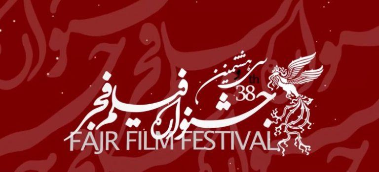 جزئیات نمایش فیلمهای جشنواره فجر دراستانها