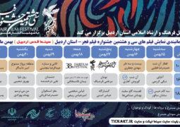 برنامه اکران فیلمهای سی و هشتمین دوره جشنواره فیلم فجر در استان اردبیل و درسالن سینما قدس اردبیل