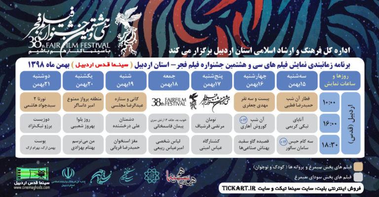 برگزاری جشنواره فجر ۳۸ در سینماهای اردبیل