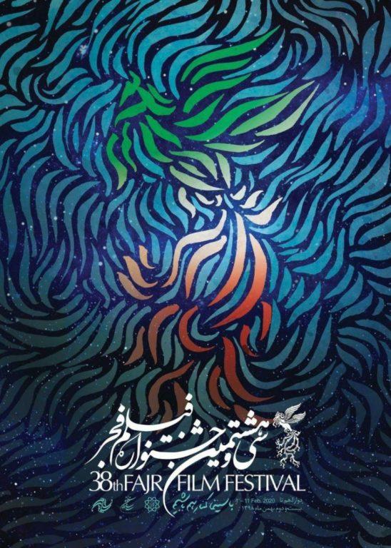 پوستر رسمی سی و هشتمین جشنواره فیلم فجر