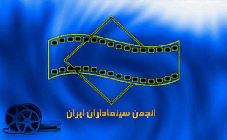 انجمن سینماداران ایران