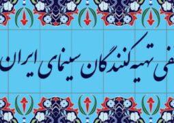 جامعه صنفی تهیه کنندگان سینمای ایران