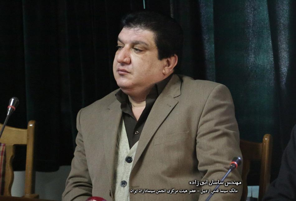 ساسان ابی زاده مالک سینما قدس اردبیل