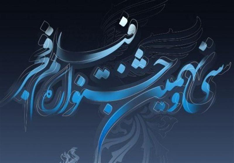 فیلمهای سی و نهمین جشنواره فیلم فجر