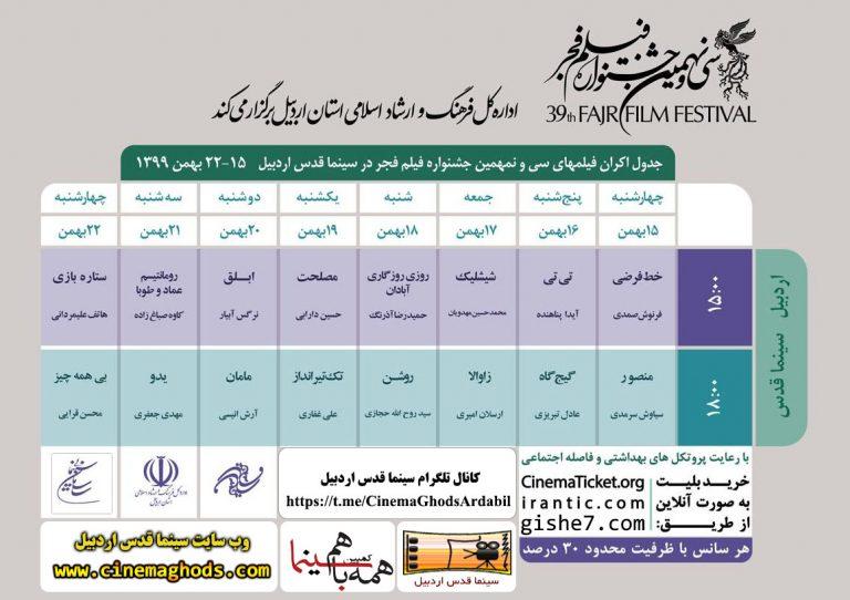جدول اکران فیلمهای جشنواره فجر دراستان اردبیل