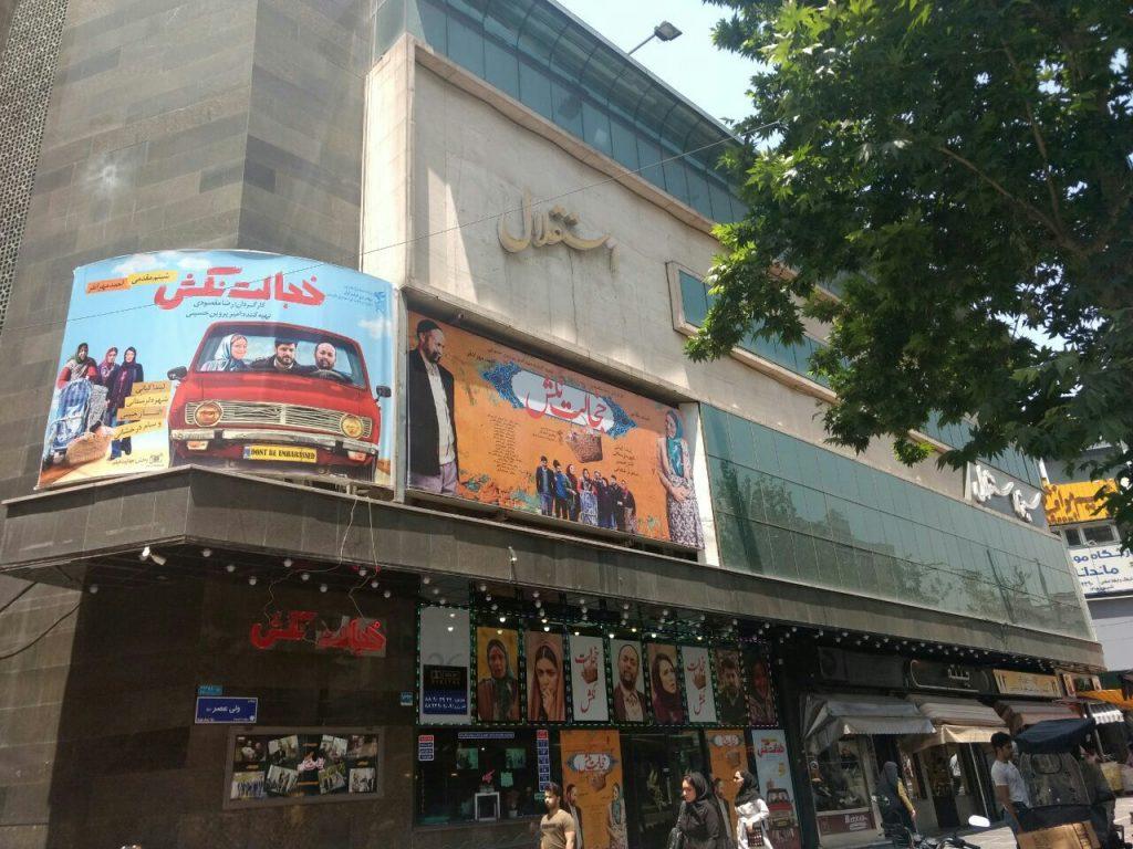 سینما استقلال تهران