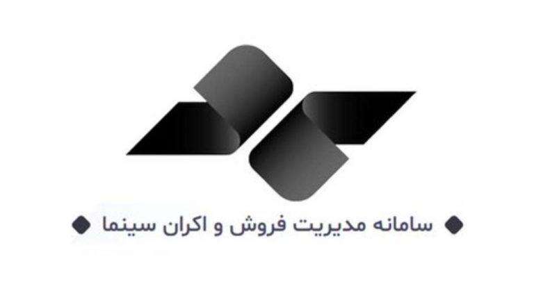 همه مشکلات سمفا برای سینمای ایران