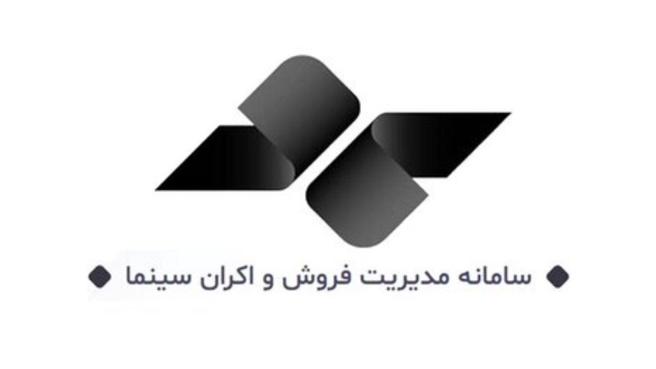 سامانه مدیریت فروش و اکران سینما