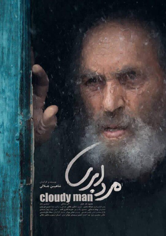 پوستر فیلم کوتاه مرد ابری